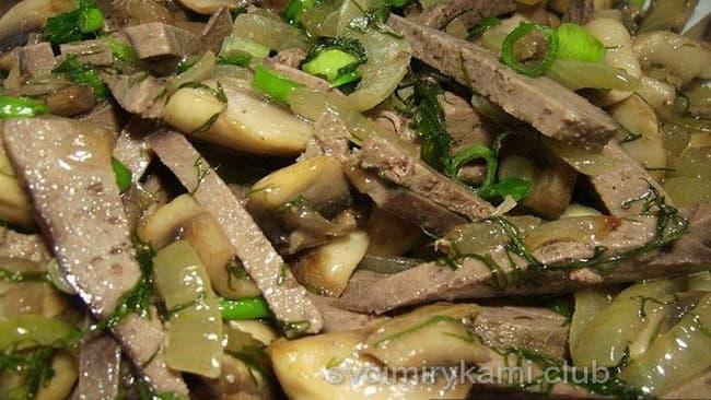 Готовый салат с говяжьей печенью и грибами.