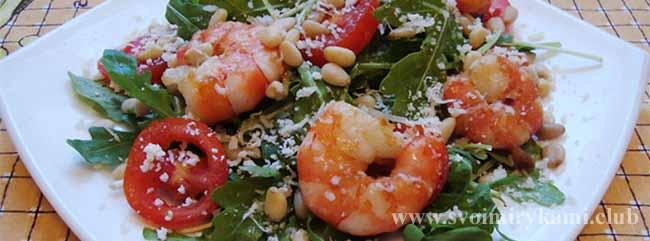 Подаем салат с рукколой и креветками