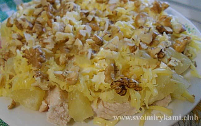 Салат из курицы, с ананасами и орехами готов