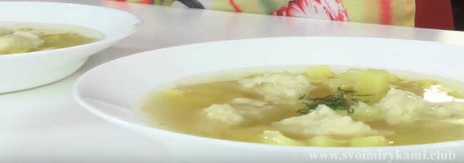 Суп с галушками готов