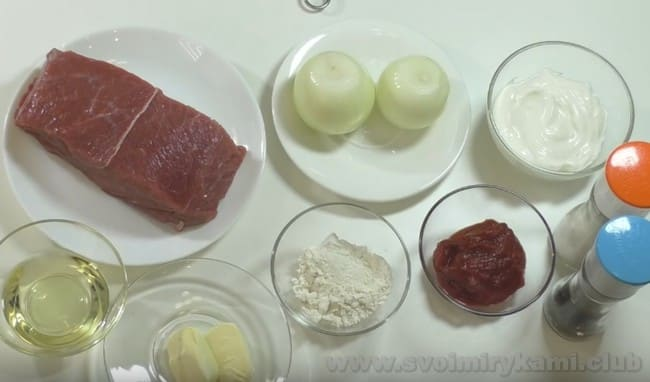 Вот все ингредиенты для приготовления бефстроганова из говядины по классическому рецепту со сметаной.