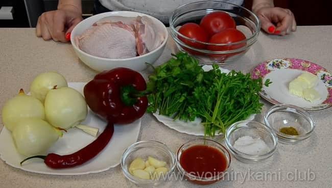 Для приготовления чахохбили из курицы возьмем такие ингредиенты