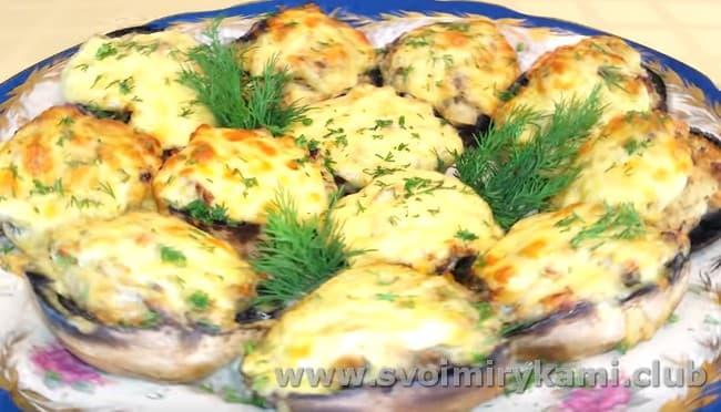 Фаршированные шампиньоны, запеченные в духовке с сыром и курицей, будут превосходной закуской на праздничном столе.