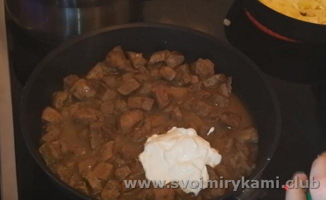 В рецептах приготовления говяжьей печени со сметаной добавляем кисломолочный продукт в конце готовки.