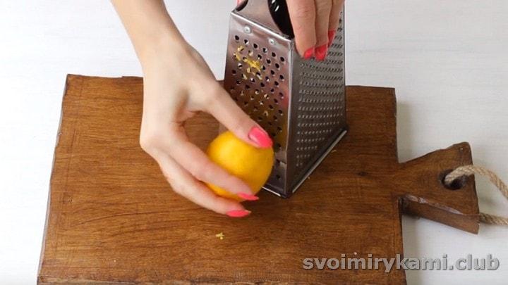 Натираем на терке лимонную цедру.