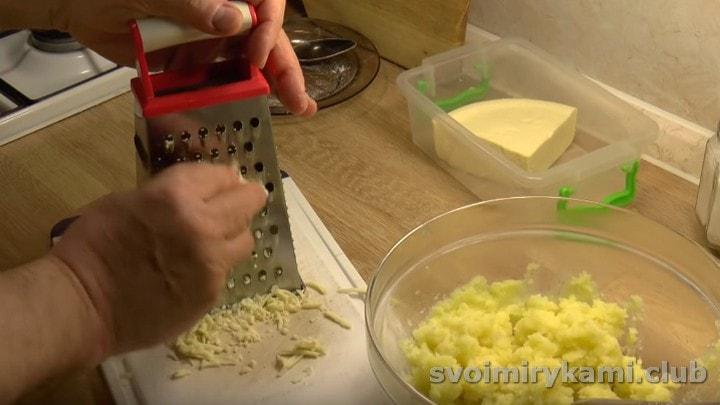 Натираем на терке сыр и смешиваем с картофелем.