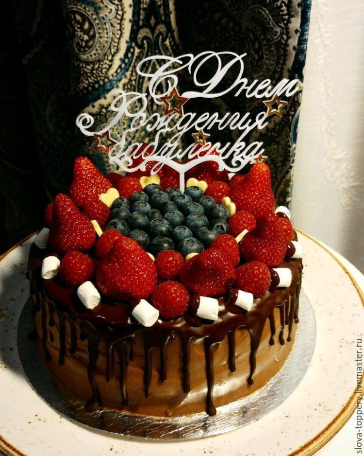 Мила с днем рождения картинки торт, мимоза открытки
