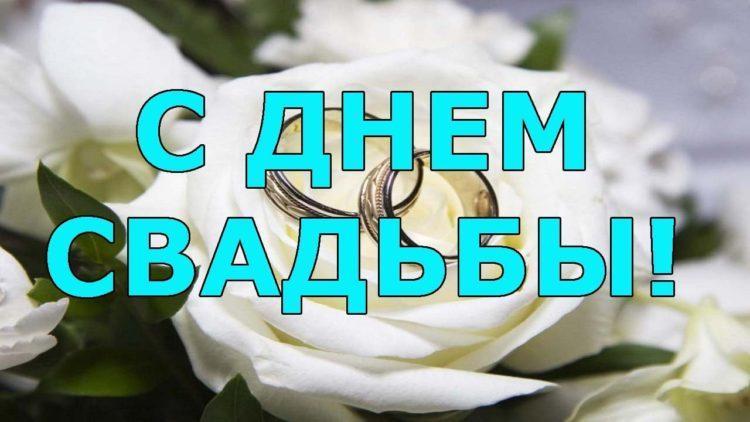 tosty_na_svadbu_1_07074738 Прикольные поздравления с днем свадьбы