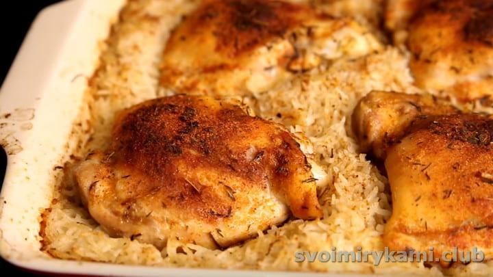 Аппетитный рис с крицей в духовке готов.