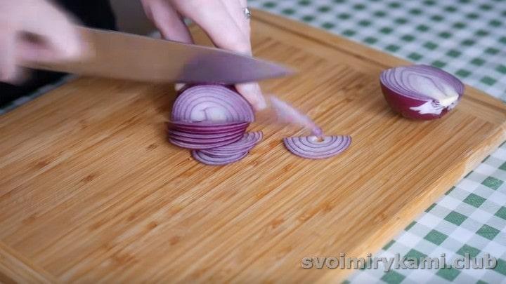 Полукольцами нарезаем лук.