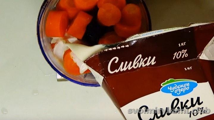 Блендером перебиваем нарезанную на кусочки морковь с добавлением сливок.