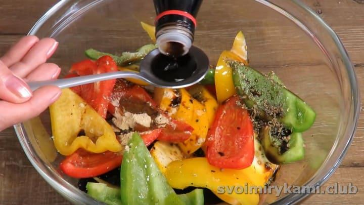 Добавляем к овощам оливковое масло и бальзамический уксус.